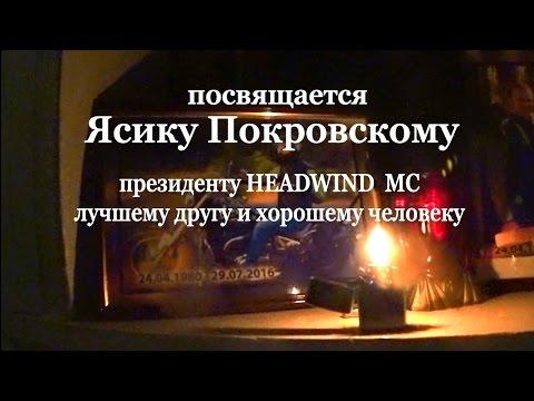 видео: Ясик r.i.p.
