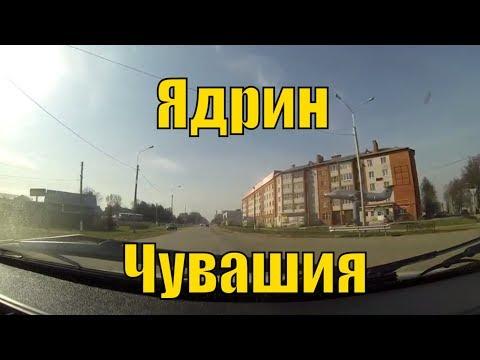 Города России #20. Ядрин (Чувашия). Купеческий городок на берегу Суры