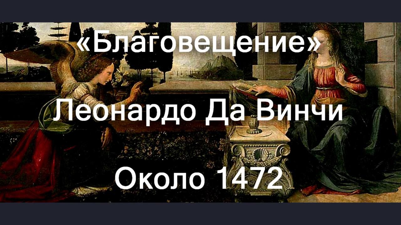 «Благовещение» Леонардо да Винчи ОБЗОРЫ КАРТИН