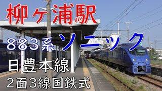 柳ヶ浦駅/JR九州日豊本線883系ソニック発着(Yanagigaura Station in Kyushu, Japan)