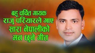 राजु परियारले गायका मनै रुवाउने गीतहरु   Raju Pariyar's Hit Song Jukebox   Him Samjhauta Digital