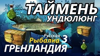 Таймень Ундюлюнг / РР3 [Русская Рыбалка 3 Гренландия].