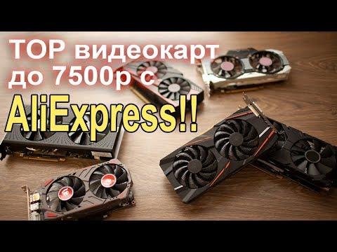 TOP 5 видеокарт с AliExpress до 7500р !!!