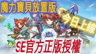 魔力寶貝:放置版 🍁7/15 推出⭐日本Square Enix正版授權開發,以風靡亞洲長達18年之久的經典