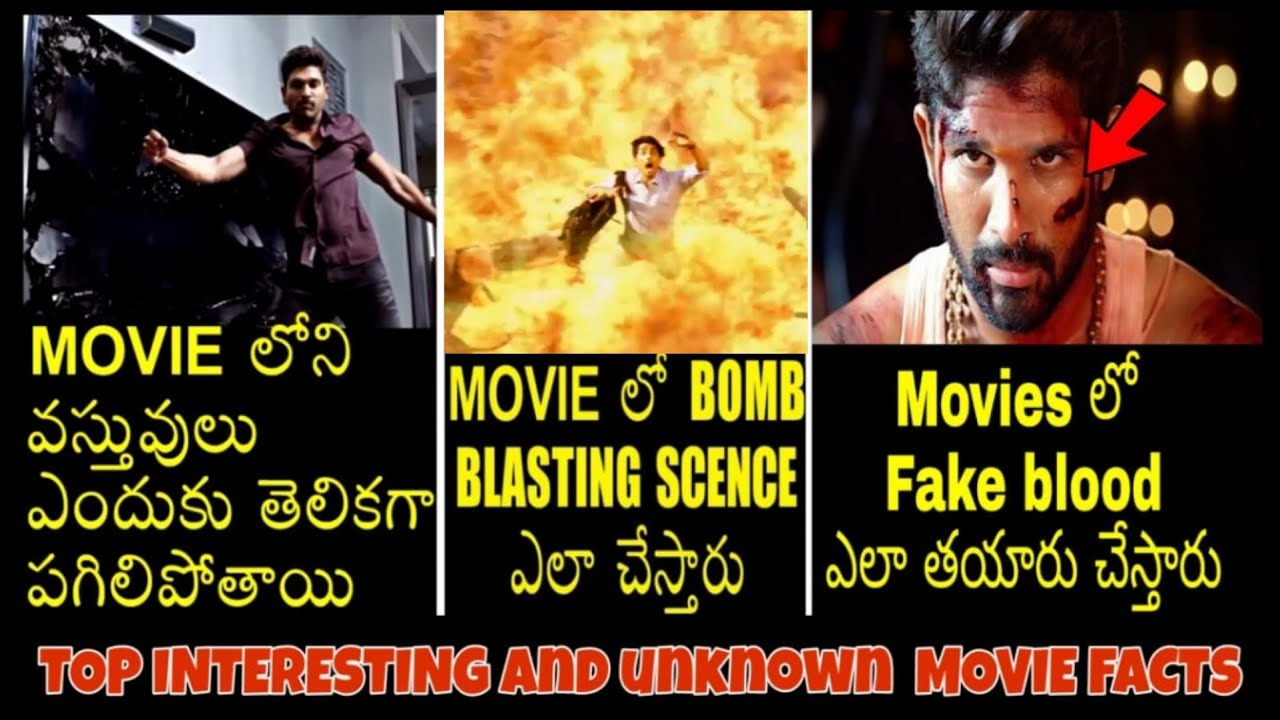 Intresting movie facts in telugu|How fake blood is made for movies|How bomb blasting scenes are made