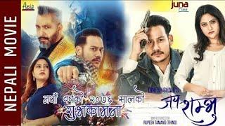 Jaya Shambhu-New Nepali Movie || Anoop Bikram Shahi, Barsha Siwako, Prashant Tamrakar