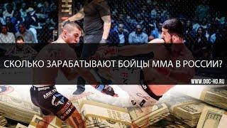 СКОЛЬКО ЗАРАБАТЫВАЮТ БОЙЦЫ UFC?