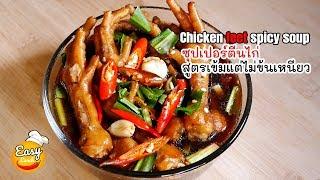 eng sub แจกสูตรเข้มข้น ซุปเปอร์ตีนไก่ เข้มแต่ไม่ข้น อร่อยมาก l Thai chicken feet spicy soup