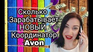Заработок координатора Avon за 3 недели