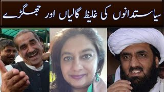Best of Pakistani Politicians FIGHTING and ABUSING on LIVE TV Shows | Part 1 | Kaizen Digital