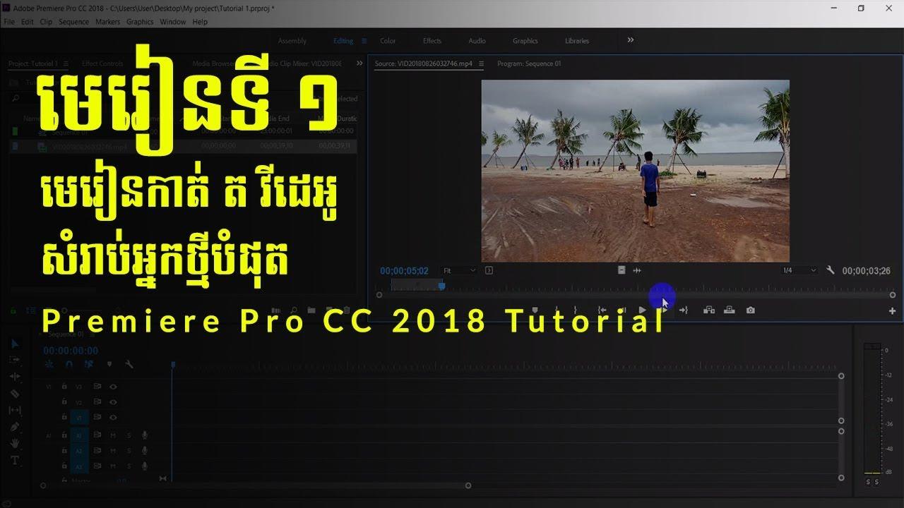 Adobe Premier Pro CC 2018 Tutorial For First Start   Part 01