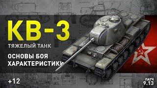 World of Tanks КВ-3 Обзор танка