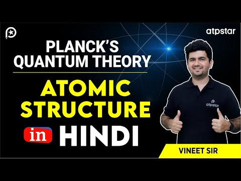 Planck's Quantum Theory   (Atomic structure)- JEE||NEET||CBSE (हिंदी मे ) ( IITian Faculty )( Kota)