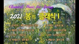 2021 봄의 클래식  Classical Music f…