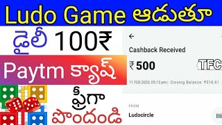 Play Ludo and Earn Paytm Cash | FREE money Earning Ludo Game Telugu-Simple Make Money By Play Games