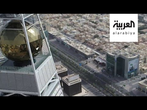 نشرة الرابعة | كيف ساهمت البنية التحتية للاتصالات في السعودية في إدارة أزمة كورونا  - نشر قبل 2 ساعة