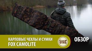 НОВЫЕ Карповые чехлы и сумки FOX Camolite ОБЗОР