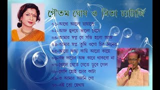 mita chatterjee & goutam ghosh/ bangla adhunik gan/ adho alo chayate