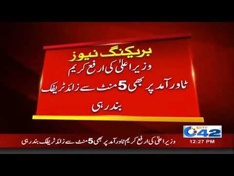 CM Punjab Sardar Usman Buzdar Visits ARFA Tower | City 42