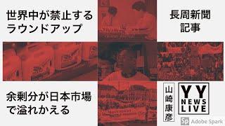 【重要記事】長周新聞記事『世界中が禁止するラウンドアップ 余剰分が日本市場で溢れかえる』