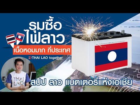 ลาวเน้ือหอม ใครๆก็มาขอซื้อ :) LAOS