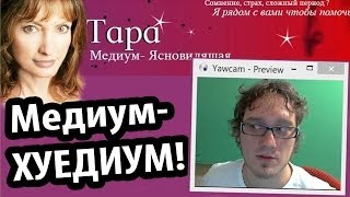 Тара: Медиум-Хуедиум! (Лох-Патруль #9)