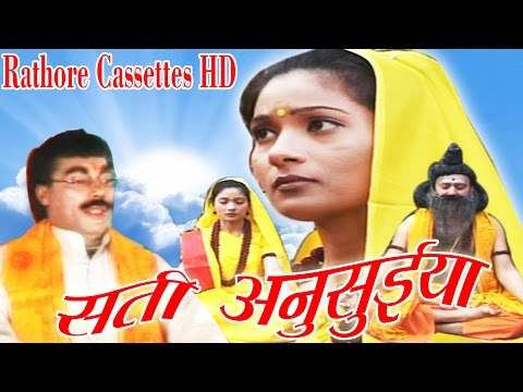 HD - सती अनुसुइया | #Sati Ansuiya #Brijesh Shastri  #Rathore Cassettes HD
