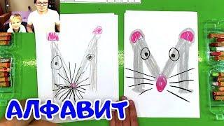 Из английской буквы M рисуем Мышку / Мы рисуем Алфавит