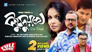 Dui Duari   Bangla Full Movie   Riaz,Mahfuj Ahmed,Shawon   Humayun Ahmed