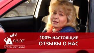 Отзыв Ирины Анатольевны о проведении планового ТО на Mitsubishi Outlander(Отзыв клиента автотехцентра