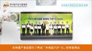 한국쌀가공식품협회   2015 쌀가공품 품평회 TOP1…