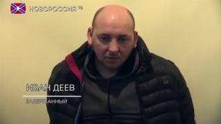 Как диверсанты попадают на территорию ДНР и ЛНР