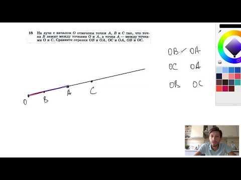№18. На луче с началом О отмечены точки А, В и С так, что точка В лежит между точками О и А,