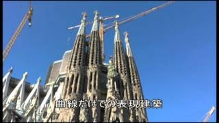 スペインの芸術の街バルセロナは建築家アントニ・ガウディが手がけた多...