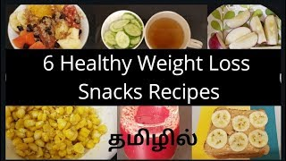 6 weight loss snacks recipes ...