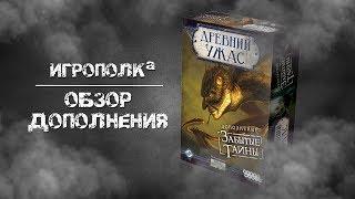 видео Дополнения к Древнему ужасу