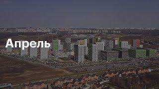 Бунинские луга | Ход строительства. Апрель | ПИК