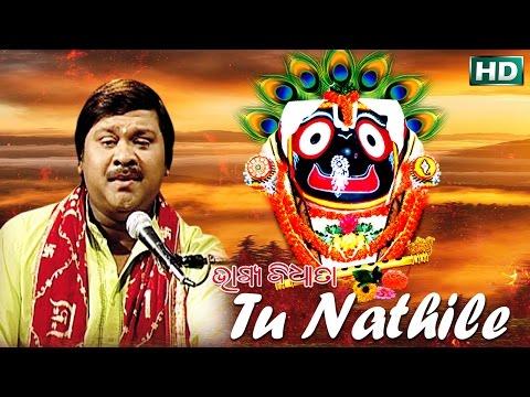 TU NATHILE ତୁ ନଥିଲେ || Album-Bhagya Bidhata || Pankaj Jal || Sarthak Music