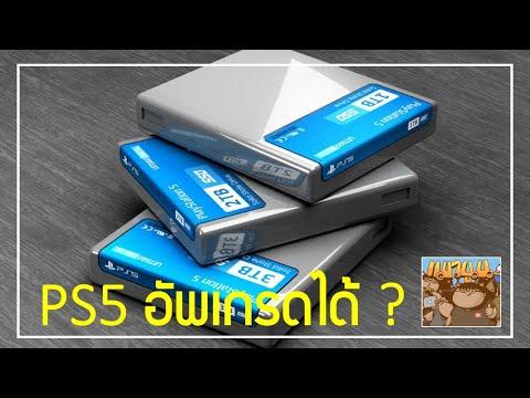 ข่าว Sony PlayStation 5 จะเป็นคอนโซลที่สามารถอัพเกรดได้ เพื่อลดราคาเปิดตัว PS5 ให้ต่ำที่สุด