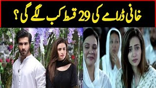 Why is Not Telecast Khaani Episode 29
