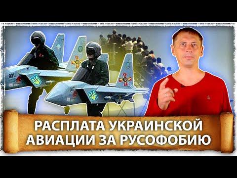 Расплата украинской авиации