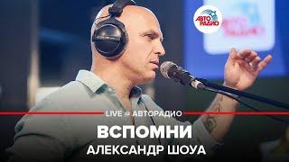 🅰️ Александр Шоуа - Вспомни (LIVE @ Авторадио)
