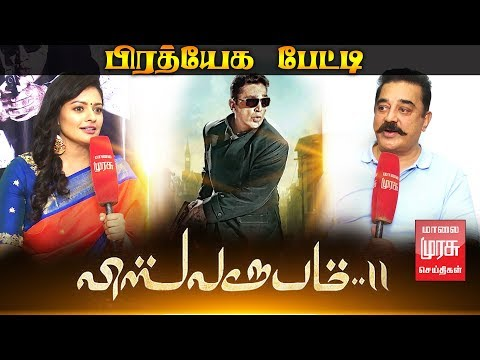 #vishwaroopam2 | Exclusive Interview | Kamalhaasan | pooja kumar