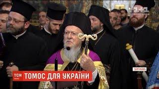Історичний день: Вселенський Патріарх Варфоломій підписав Томос для України