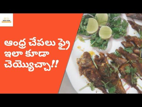 ఆంధ్ర చేపలు ఫ్రై | How To Make Andhra Fish Fry | Andhra Fish Fry Recipe Telugu