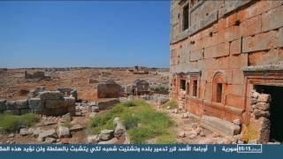هذا الصباح- المناطق الأثرية في إدلب بسوريا