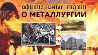Официальные сказки о металлургии