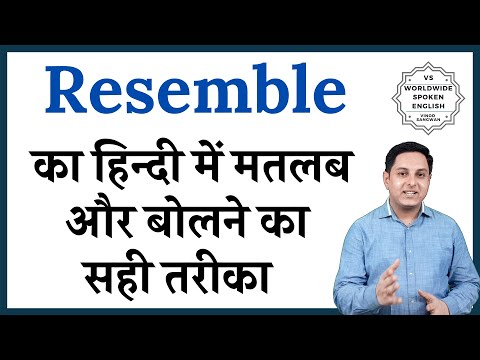 Resemble meaning in Hindi | Resemble का हिंदी में अर्थ | explained Resemble in Hindi