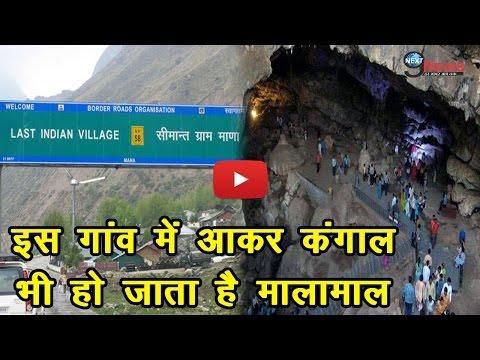 भारत का वो आखिरी गाव जहां आने मात्र से धुल जाते हैं सारे पाप क्योंकि… | The Last Indian Village