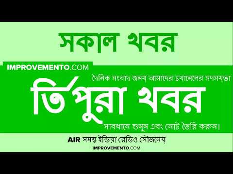 (Bengali) 26 December 2018 ত্রিপুরা সকাল খবর Tripura Morning News (Tripura Current Affairs) AIR